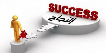 مؤثرات النجاح و الفشل