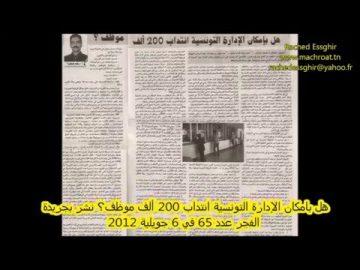 Rached Essghir Articles de presse
